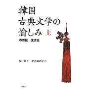 韓国古典文学の愉しみ〈上〉春香伝 沈清伝 [単行本]