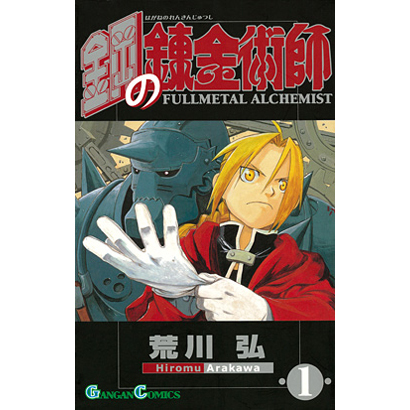 鋼の錬金術師 1(ガンガンコミックス) [コミック]