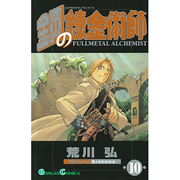 鋼の錬金術師 10(ガンガンコミックス) [コミック]