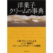洋菓子クリームの事典-人気パティシエによる100種類のクリームとプチガトーへの展開(旭屋出版MOOK) [ムックその他]