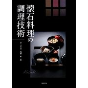 懐石料理の調理技術 [単行本]