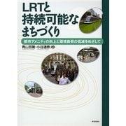 LRTと持続可能なまちづくり―都市アメニティの向上と環境負荷の低減をめざして [単行本]
