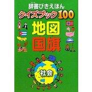 辞書びきえほんクイズブック100 地図 国旗(辞書びきえほん) [絵本]