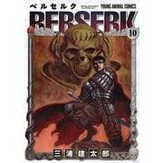 ベルセルク 10(ヤングアニマルコミックス) [コミック]