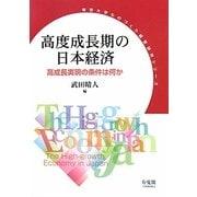 高度成長期の日本経済―高成長実現の条件は何か(東京大学ものづくり経営研究シリーズ) [単行本]
