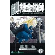 鋼の錬金術師 17(ガンガンコミックス) [コミック]