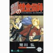 鋼の錬金術師 22(ガンガンコミックス) [コミック]