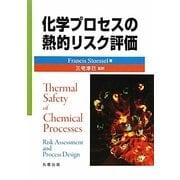 化学プロセスの熱的リスク評価 [単行本]