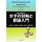 分子の対称と群論入門―演習で理解する [単行本]