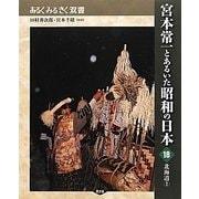 宮本常一とあるいた昭和の日本〈18〉北海道〈2〉(あるくみるきく双書) [全集叢書]