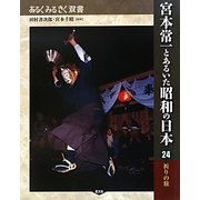 宮本常一とあるいた昭和の日本〈24〉祈りの旅(あるくみるきく双書) [全集叢書]