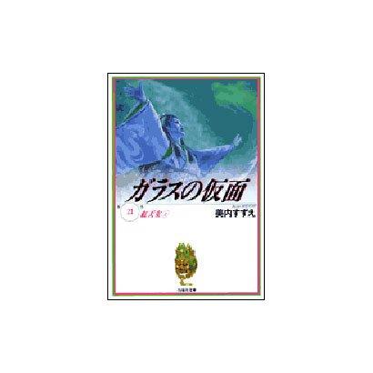 ガラスの仮面 第21巻(白泉社文庫) [文庫]