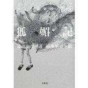 狐媚記―ホラー・ドラコニア少女小説集成(平凡社ライブラリー) [全集叢書]