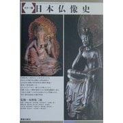 カラー版 日本仏像史 [単行本]