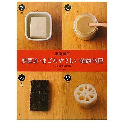 奥薗流・まごわやさしい健康料理―いいことずくめの113品 [単行本]