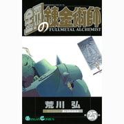 鋼の錬金術師 25(ガンガンコミックス) [コミック]
