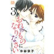 おれのものになりなさい~女執事の恋 3(白泉社レディースコミックス) [コミック]