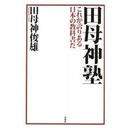 田母神塾―これが誇りある日本の教科書だ [単行本]
