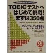 CD BOOK TOEICテストへはじめて挑戦!まずは350点―英語難民救済センターの本(アスカカルチャー) [単行本]