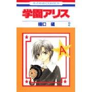 学園アリス 2(花とゆめCOMICS) [コミック]