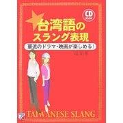 台湾語のスラング表現―華流のドラマ・映画が楽しめる!(アスカカルチャー) [単行本]