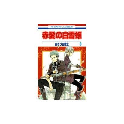 赤髪の白雪姫 3(花とゆめコミックス) [コミック]