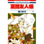 夏目友人帳 4(花とゆめCOMICS) [コミック]