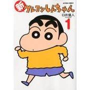 新クレヨンしんちゃん 1(アクションコミックス) [コミック]