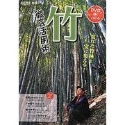 竹 徹底活用術―荒れた竹林を宝に変える!(現代農業特選シリーズ―DVDでもっとわかる〈4〉) [単行本]