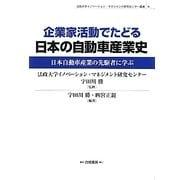 企業家活動でたどる日本の自動車産業史―日本自動車産業の先駆者に学ぶ(法政大学イノベーション・マネジメント研究センター叢書〈4〉) [全集叢書]