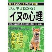 スッキリわかる!イヌの心理―読めばわかるイヌの気持ち!!知りたいことをマンガで読む [単行本]