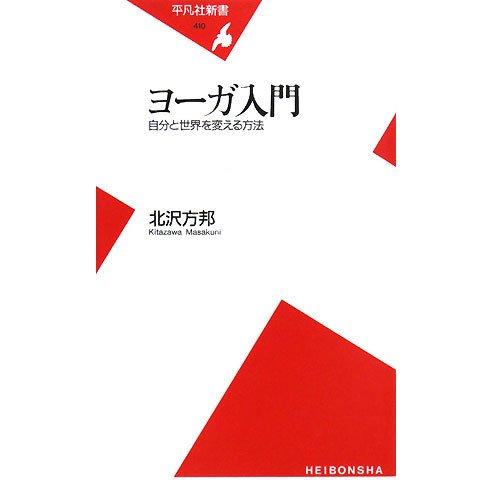 ヨーガ入門―自分と世界を変える方法(平凡社新書) [新書]