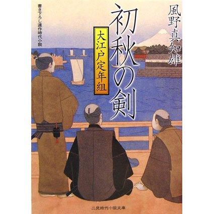 初秋の剣―大江戸定年組(二見時代小説文庫) [文庫]