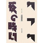 カフカ/夜の時間―メモ・ランダム [単行本]