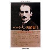 ベルクソン書簡集〈1〉1865-1913(叢書・ウニベルシタス) [全集叢書]