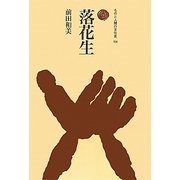 落花生(ものと人間の文化史〈154〉) [全集叢書]