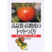 高品質・高糖度のトマトつくり―低水分管理のしくみと実際 [単行本]