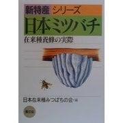 日本ミツバチ―在来種養蜂の実際(新特産シリーズ) [全集叢書]