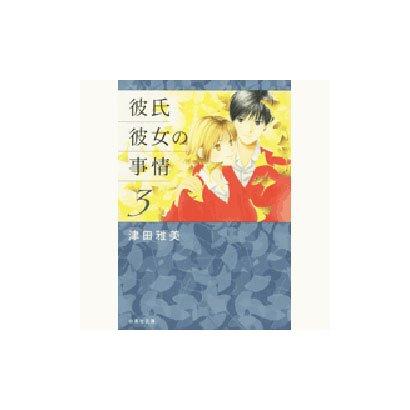 彼氏彼女の事情 第3巻(白泉社文庫 つ 1-4) [文庫]