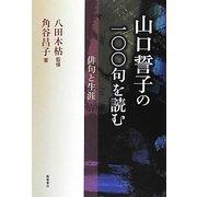 山口誓子の一〇〇句を読む―俳句と生涯 [単行本]