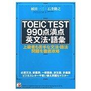 TOEIC TEST990点満点英文法・語彙(アスカカルチャー) [単行本]