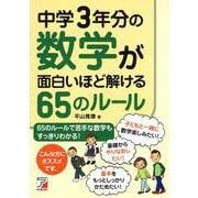 中学3年分の数学が面白いほど解ける65のルール(アスカビジネス) [単行本]