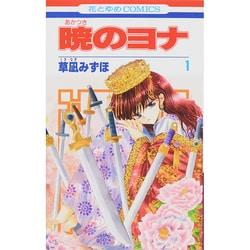 暁のヨナ 1(花とゆめCOMICS) [コミック]