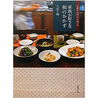 家族が好きな和のおかず―京都の台所から届いた [単行本]