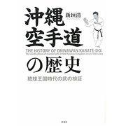 沖縄空手道の歴史―琉球王国時代の武の検証 [単行本]