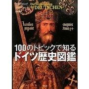 100のトピックで知るドイツ歴史図鑑 [単行本]