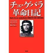 チェ・ゲバラ革命日記 [単行本]
