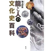 龍と人の文化史百科 [単行本]