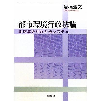 都市環境行政法論―地区集合利益と法システム [単行本]