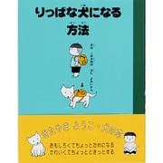 りっぱな犬になる方法(おはなしパレード〈1〉) [全集叢書]